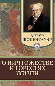 Артур Шопенгауэр -О ничтожестве и горестях жизни