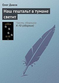 Олег Дивов - Наш гештальт в тумане светит