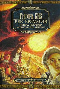 Грегори Киз - Исчисление ангелов