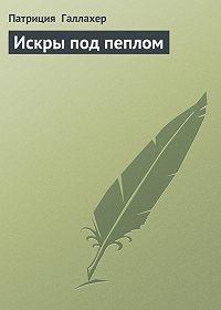 Патриция Галлахер -Искры под пеплом
