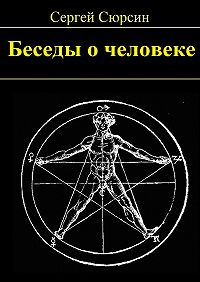 Сергей Сюрсин -Беседы о человеке