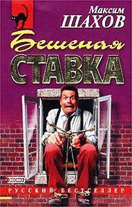Максим Шахов - Бешеная ставка