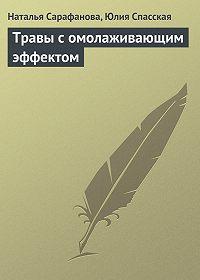 Наталья Сарафанова -Травы с омолаживающим эффектом