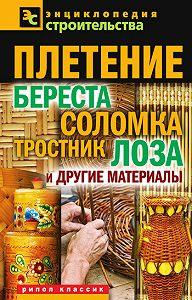 Валентина Назарова - Плетение: береста, соломка, тростник, лоза и другие материалы