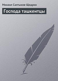 Михаил Салтыков-Щедрин -Господа ташкентцы