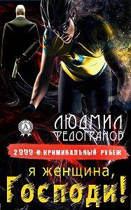 Людмил Федогранов -Я женщина, Господи!
