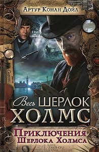 Артур Конан Дойл -Приключения Шерлока Холмса
