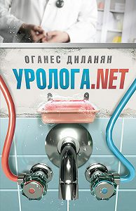 Оганес Диланян - Уролога.net (сборник)