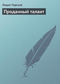 Лидия Чарская -Проданный талант