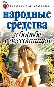 Елена Исаева -Народные средства в борьбе с бессонницей
