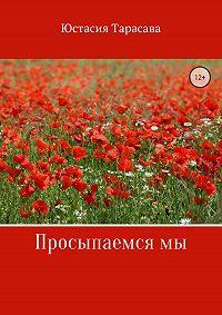 Юстасия Тарасава -Просыпаемся мы
