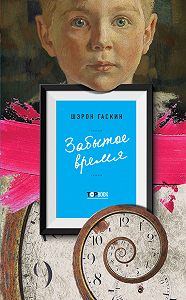 Шэрон Гаскин -Забытое время