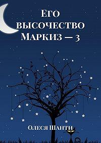 Олеся Шанти -Его высочество Маркиз – 3