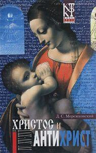 Дмитрий Мережковский -Воскресшие боги, или Леонардо да Винчи