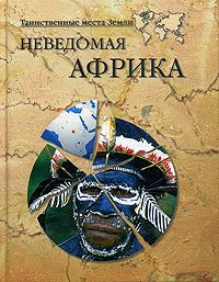 Николай Непомнящий, Никита Кривцов, Николай Непомнящий - Неведомая Африка