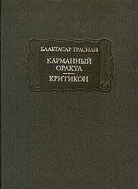 Бальтасар Грасиан -Карманный оракул