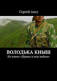 Сергей Аксу -ВолодькаКныш. Изкниги «Щенки ипсы войны»