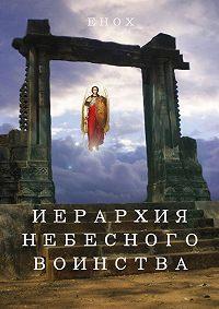 Енох  -Иерархия небесного воинства