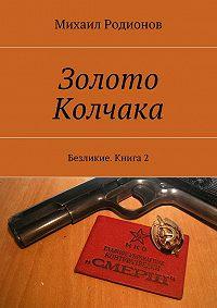 Михаил Родионов -Золото Колчака