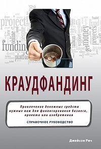 Джейсон Рич -Краудфандинг. Справочное руководство по привлечению денежных средств