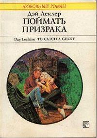Дэй Леклер -Поймать призрака
