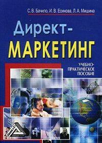 Лариса Александровна Мишина, С. В. Бачило, И. В. Есинова - Директ-маркетинг