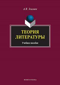 Асия Яновна Эсалнек - Теория литературы