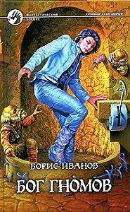Борис Иванов -Бог гномов