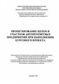 Александр Пославский -Проектирование цехов и участков авторемонтных предприятий при выполнении курсового проекта
