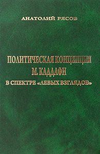Анатолий Рясов - Политическая концепция М. Каддафи в спектре «левых взглядов»
