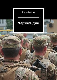 Игорь Улитин -Чёрныедни