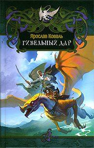 Ярослав Коваль -Гибельный дар