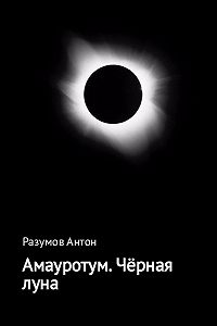 Антон Разумов -Амауротум. Чёрная луна