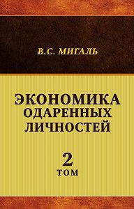 Валириан Мигаль -Экономика одаренных личностей. Том 2