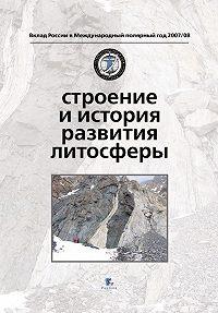 Коллектив Авторов -Строение и история развития литосферы