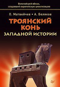 Олег Матвейчев, Анатолий Беляков - Троянский конь западной истории