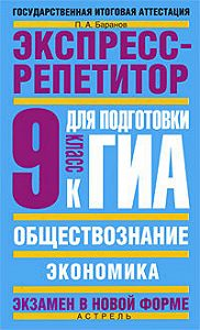П. А. Баранов - Обществознание. Экспресс-репетитор для подготовки к ГИА. «Экономика».9класс
