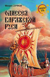 Михаил Серяков -Одиссея варяжской Руси