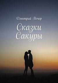 Дмитрий Вечер - Сказки Сакуры