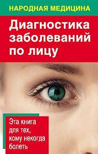 Наталья Ольшевская - Диагностика заболеваний по лицу