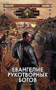 Вадим Вознесенский -Евангелие рукотворных богов