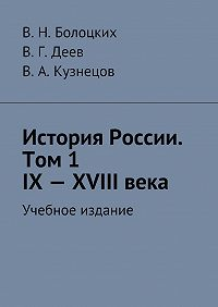 В. Болоцких -История России. Том 1.IX—XVIIIвека. Учебное издание