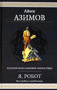 Айзек Азимов -Первый закон
