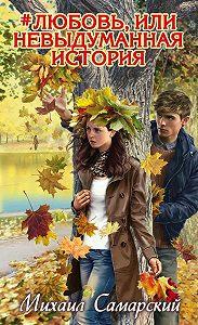 Михаил Самарский -#любовь, или Невыдуманная история