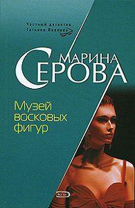 Марина Серова - Музей восковых фигур