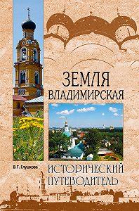 Вера Глушкова - Земля Владимирская