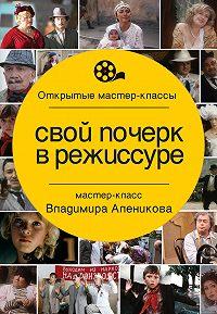 Владимир Алеников -Свой почерк в режиссуре