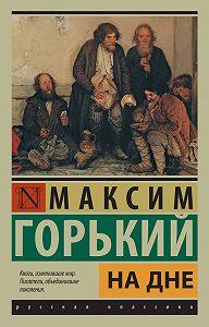 Максим Горький -На дне (сборник)