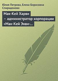 Елена Борисовна Спиридонова -Мак-Кей Харви – администратор корпорации «Мак-Кей Энви-лоуп»