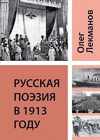 Олег Лекманов -Русская поэзия в 1913 году